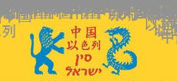 Israel-China Cultural Festival
